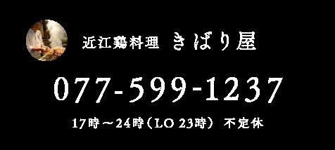 近江鶏料理 きばり屋 077-599-1237 17時~24時(LO 23時) 不定休