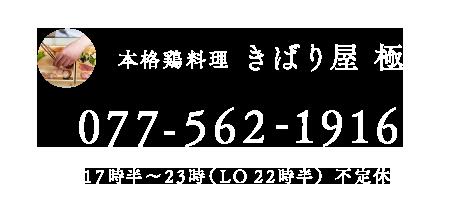 本格鶏料理 きばり屋 極 077-562-1916 17時~23時(LO 22時半) 不定休